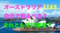 オーストラリア旅行前にETASビザの取得!自分でやる?代行に任せる?