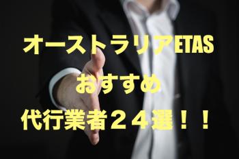 etas-companies-recommended