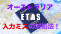 【間違い修正】ETASの入力ミスをしてしまった時の対処法!