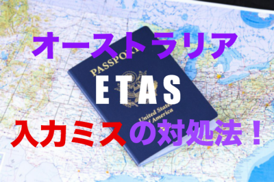 etas-mistake-cover