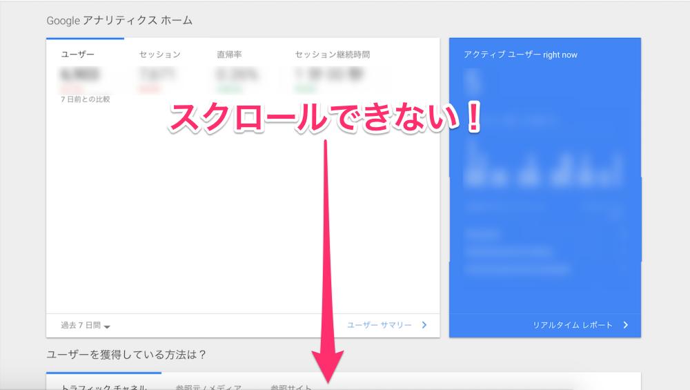 グーグルアナリティクスのホームでスクロールできない時の対処法!なぜ?