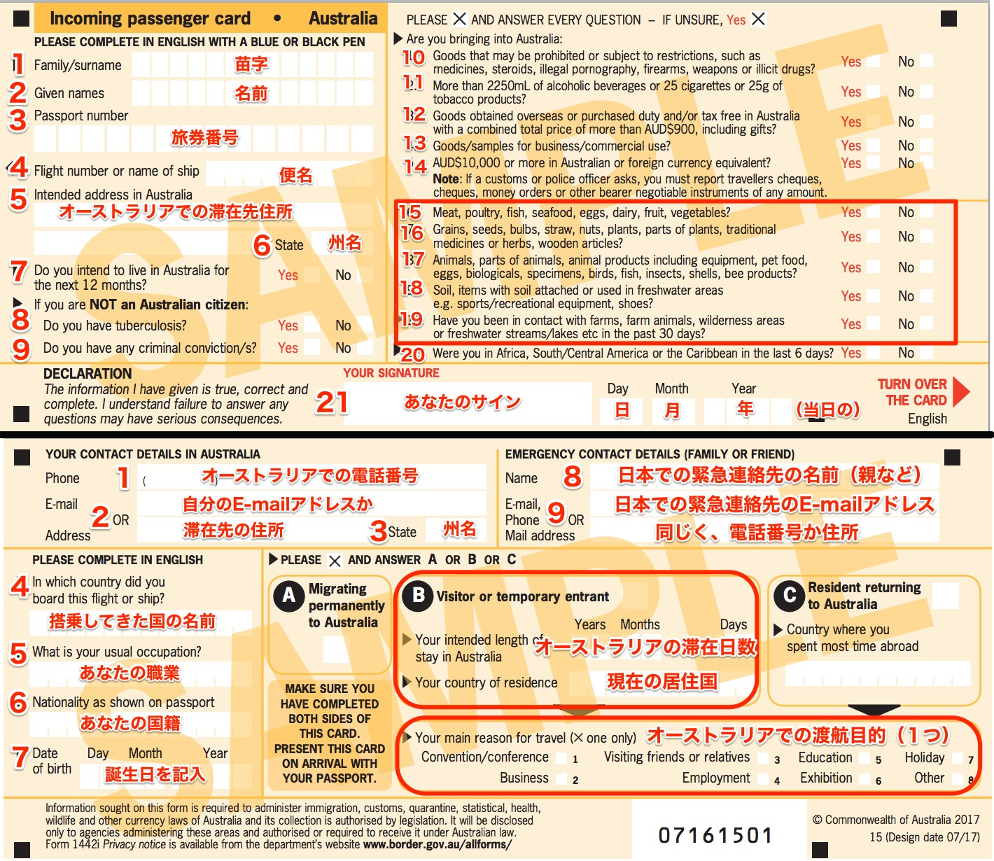 オーストラリア入国カードの記入方法と絶対に注意するべきこと!