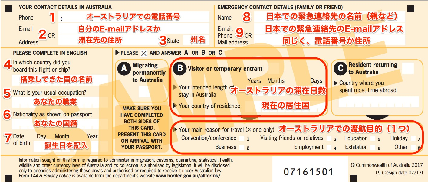 australia-immigration-card5