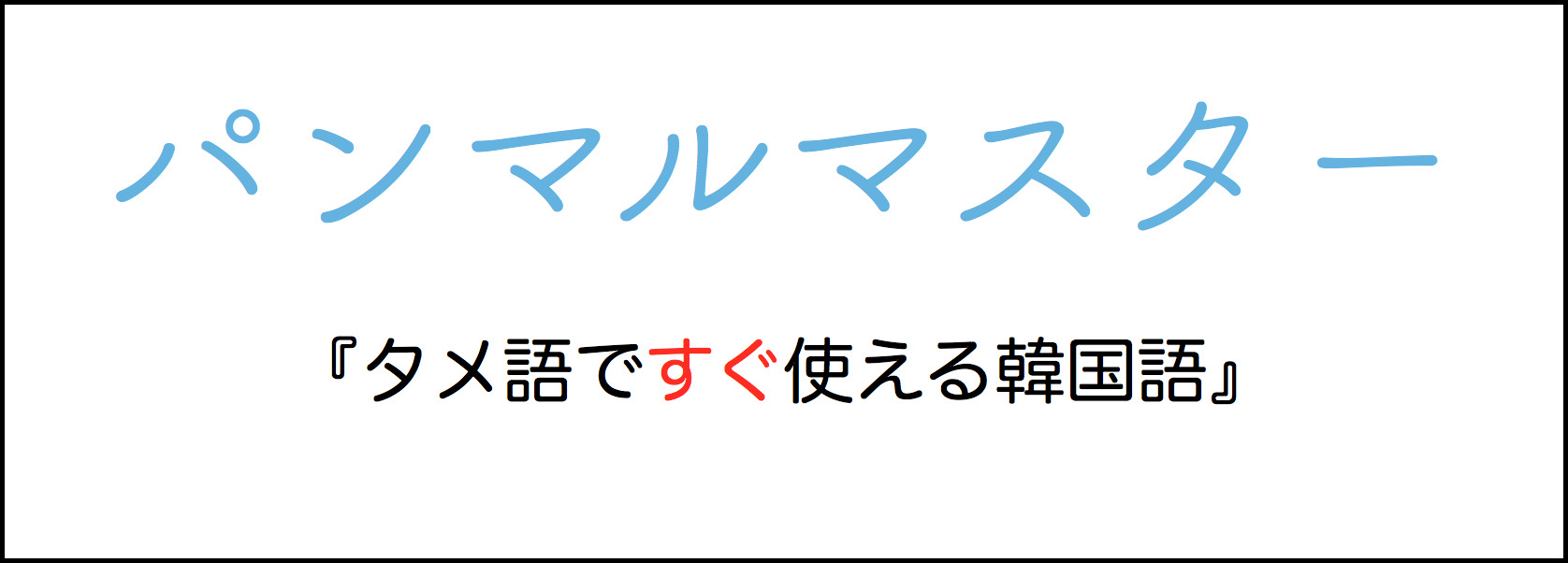 panmalmaster-logo