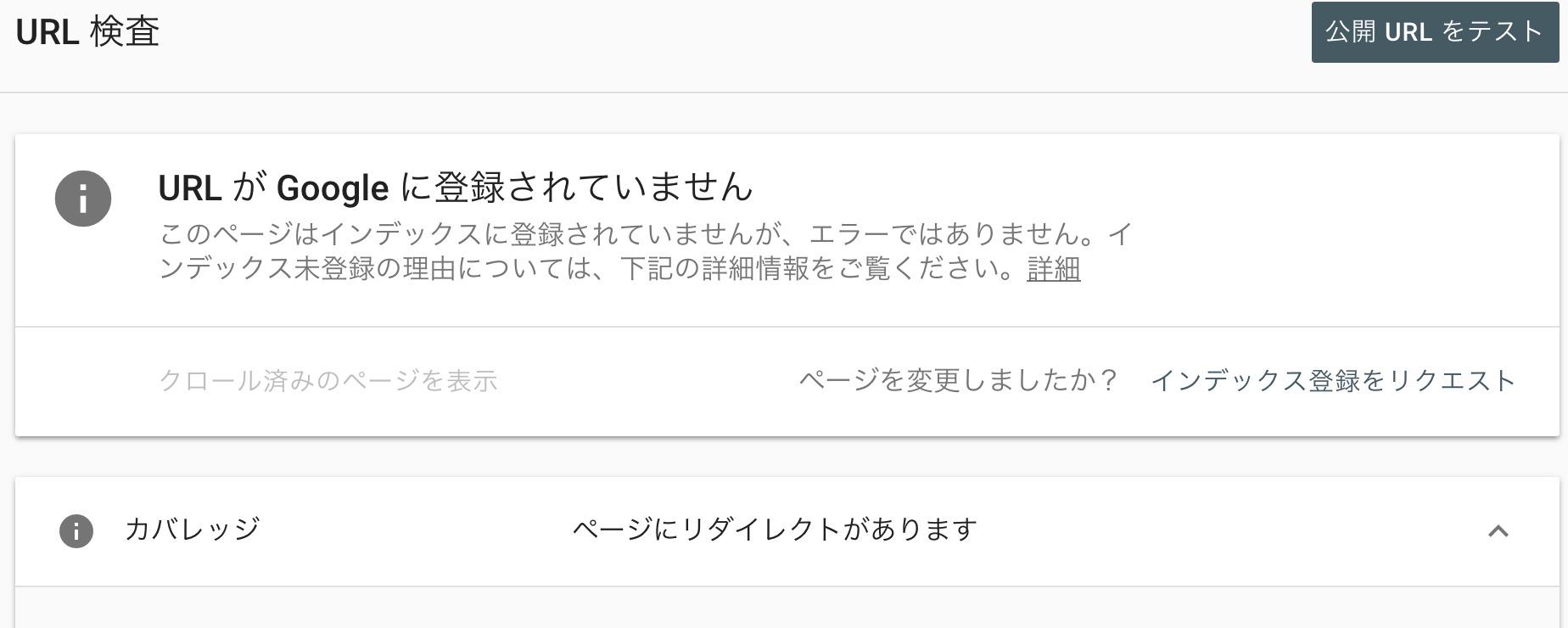 search-console3