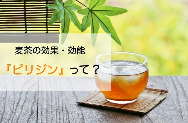 麦茶のすごい効果血液サラサラの元『ピリジン』その効果・効能は?