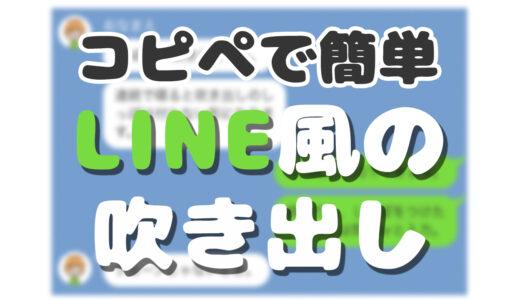 【コピペOK】簡単!LINEのような会話風吹き出しの作り方